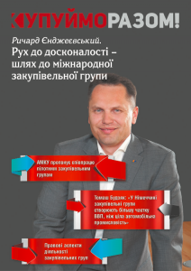 KupuimoRazom2016
