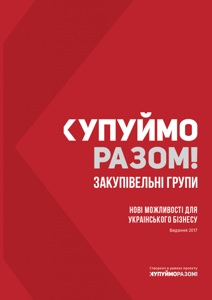Всі матеріали в цьому посібнику є доступними за ліцензією Creative Commons  визнання авторства 3.0 Польща. Матеріали підготовлено в рамках програми  «Польська ... c6439fa24f6be